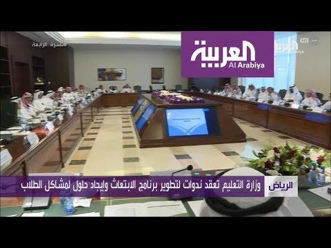 قرار سعودي بإلحاق الطلاب ببرنامج الابتعاث التعليمي