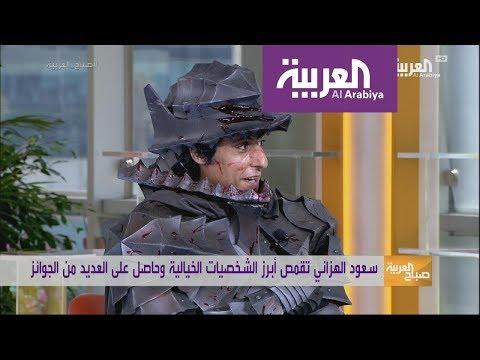 سعود الهزاني سعودي بشخصيات خيالية