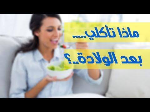 شاهدالأطعمة المسموحة والممنوعة للأمهات بعد الولادة