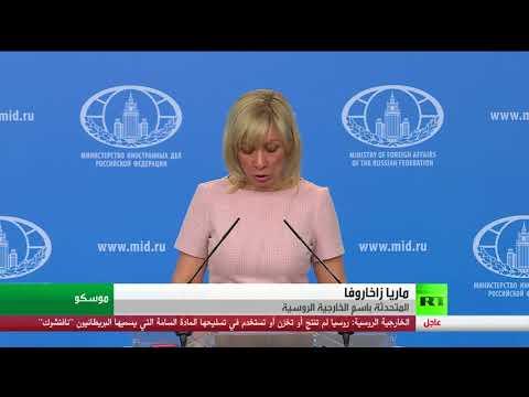 الخارجية الروسية تشكك في تقرير منظمة الصحة العالمية