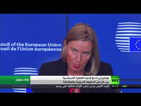 موغيريني تتهم الحكومة السورية بخرق اتفاق أستانا