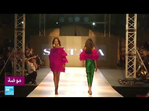 فعاليات النسخة العاشرة من أسبوع الموضة في تونس