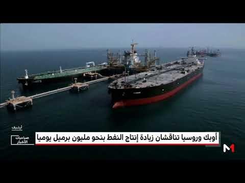 أوبك وروسيا تناقشان زيادة إنتاج النفط