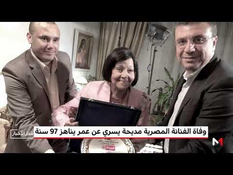 شاهد رحيل الممثلة المصرية مديحة يسري بعد صراع مع المرض