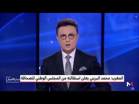 محمد البريني يعلن استقالته من المجلس الوطني للصحافة