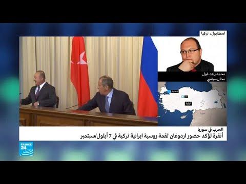 شاهد تقارب روسي  تركي بشأن معركة إدلب الكبرى في سورية