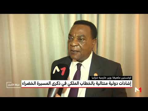 شاهدوزير خارجية تنزانيا أكّد أنه قرأ الخطاب الملكي ثلاث مرات