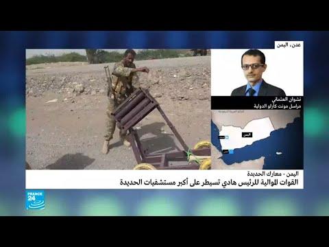 شاهد المواقع التي سيطرت عليها القوات المدعومة من التحالف العربي في الحُديدة