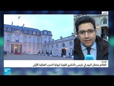 شاهد ترامب يرفض ركوب الحافة المخصصة للزعماء في باريس
