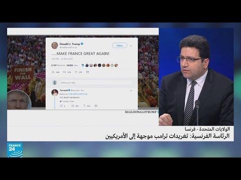 شاهد تعليق الرئاسة الفرنسية على هجوم ترامب ضد ماكرون
