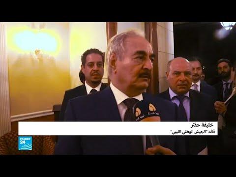 شاهد تعليق المشير خليفة حفتر عن مؤتمر باليرمو حول ليبيا