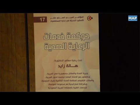 شاهد  افتتاح المؤتمر العربي الـ17 بشأن الأساليب الحديثة لإدارة مؤسسات الرعاية الصحية
