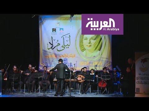 شاهد  احتفالية فنية بمناسبة مرور مائة عام على ميلاد ليلى مراد