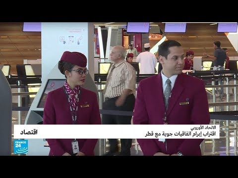 شاهد الاتحاد الأوروبي يقترب من إبرام اتفاقيتين لحركة النقل الجوي مع قطر
