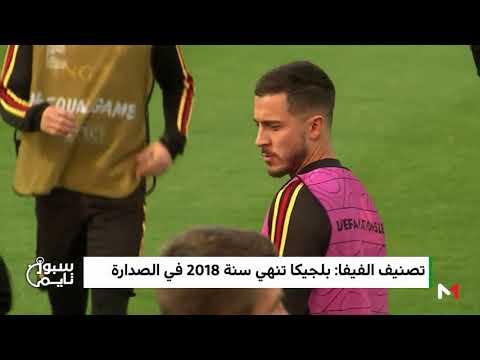 شاهد المنتخب المغربي يُحافظ على مركزه في تصنيف الفيفا