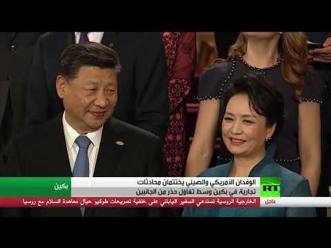 شاهد أميركا والصين يختتمان المحادثات التجارية في بكين