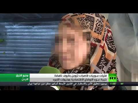 شاهد قاصرات سوريّات يُجبرن على الزواج في الأردن