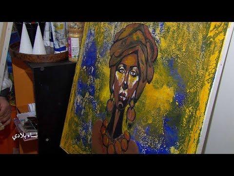 شاهد أول معرض للفنانة التشكيلية المغربية فاطمة الزهراء الحيحي