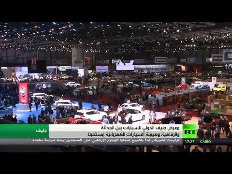 شاهد أفكار غير تقليدية يقدمها معرض جنيف الدولي للسيارات