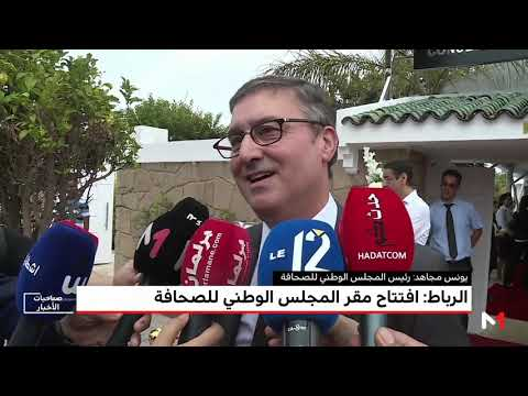 شاهد افتتاح مقر المجلس الوطني للصحافة في الرباط