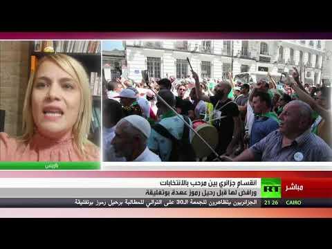 شاهد الجزائر تشهد انقسامًا حادًا بين مُرحب ورافض لإجراء الانتخابات