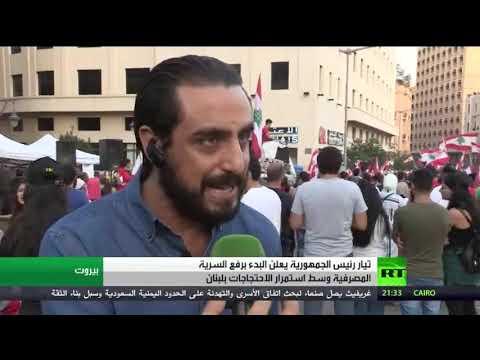 شاهد إجراءات لتخفيف احتقان الشارع في لبنان