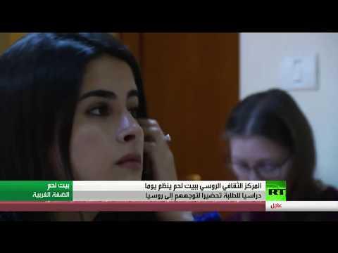 شاهد يوم دراسي روسي في بيت لحم لدعم تعلم اللغة