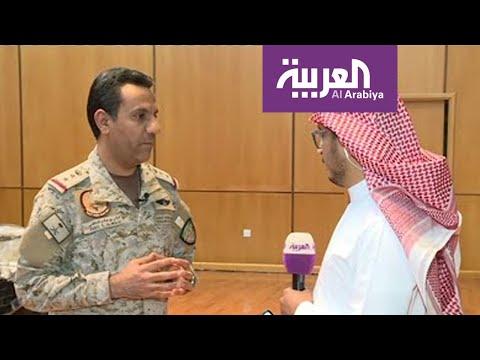 شاهد ماذا قال العقيد تركي المالكي بعد اعتراض صاروخ حوثي فوق الرياض
