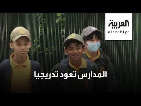 المدارس تُعيد فتح أبوابها تدريجيًا حول العالم
