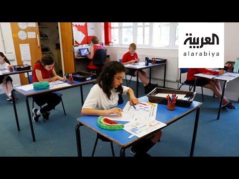 شاهد مدارس في إنجلترا تفتح أبوابها أمام تلاميذ فصول دراسية محدودة