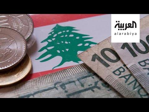 شاهد هلع بين اللبنانيين بسبب الانخفاض الحاد في قيمة الليرة