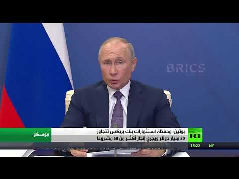 بوتين يُعلن أن محفظة استثمارات بنك بريكس تتجاوز 20 مليار دولار