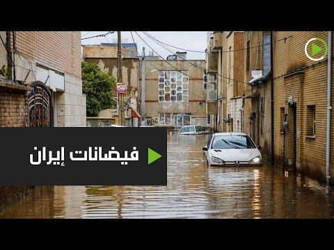 شاهد فيضانات تجتاح إيران وتودي بحياة 9 أشخاص