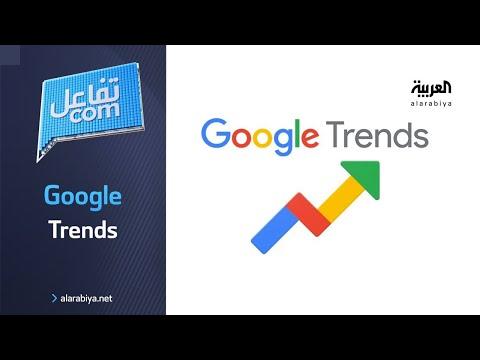 شاهد غوغل تكشف أبرز ما بحث عنه الناس في 2020