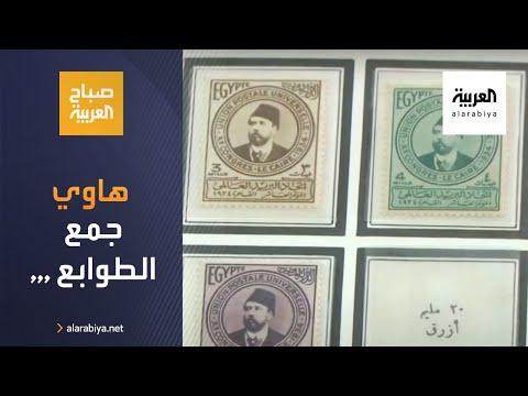 شاهد هاوي طوابع مصري يجمع أكثر من 3 ملايين طابع بريدي