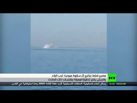 شاهد لحظة سقوط مروحية قبالة ميناء بوهارون في تيبازة