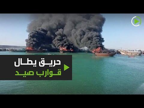 شاهد حريق قوارب صيد كبيرة في ميناء كنارك في إيران