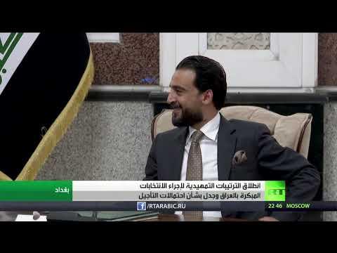 شاهدخارجية العراق تؤكّد أن الحكومة ماضية في إجراء الانتخابات المبكرة