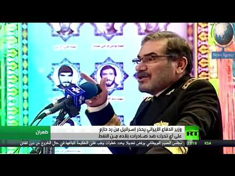 شاهد وزير الدفاع الإيراني يُحذّر إسرائيل من عرقلة صادرات بلاده من النفط