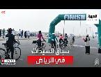 شاهد انطلاق سباق السيدات للدراجات الهوائية في الرياض