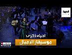 شاهد الأوبرا المصرية تحتفل بذكرى محمد عبد الوهاب