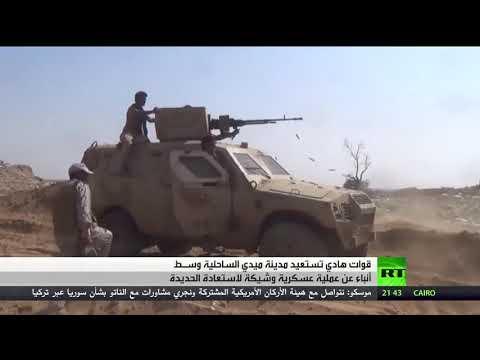 شاهد قوات الرئيس هادي تستعيد مدينة ميدي الساحلية
