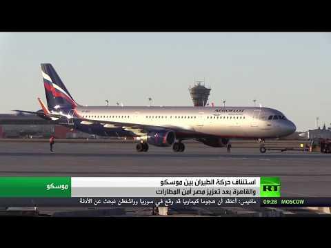 طيران مباشر بين موسكو والقاهرة