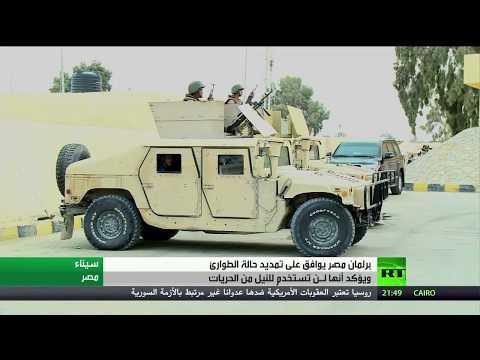 البرلمان المصري يوافق على تمديد الطوارئ