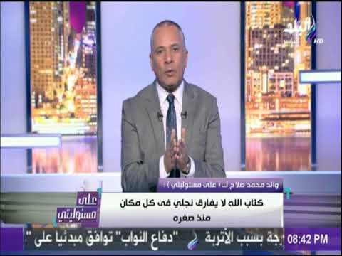 شاهد أحمد موسى يكشف تفاصيل لقائه مع أسرة محمد صلاح