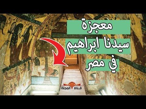 مقبرة فرعونية تكشف شيئًا مذهلًا حدث مع نبي الله إبراهيم