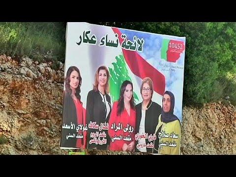 لبنانيات يخضن الانتخابات البرلمانية رغمًا عن المعوقات