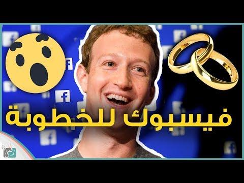 فيسبوك تصالح الجمهور بعد الفضيحة بخدمتين جديدتين