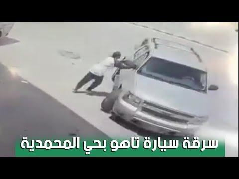 سرقة سيارة في وضع التشغيل مِن أمام أحد المحلات