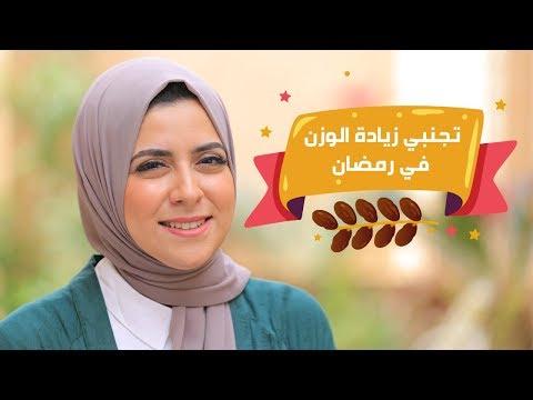 نصائح مهمة لتجنُب زيادة الوزن في رمضان